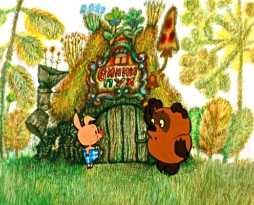 Winnie-the-Pooh (Винни Пух), 1969